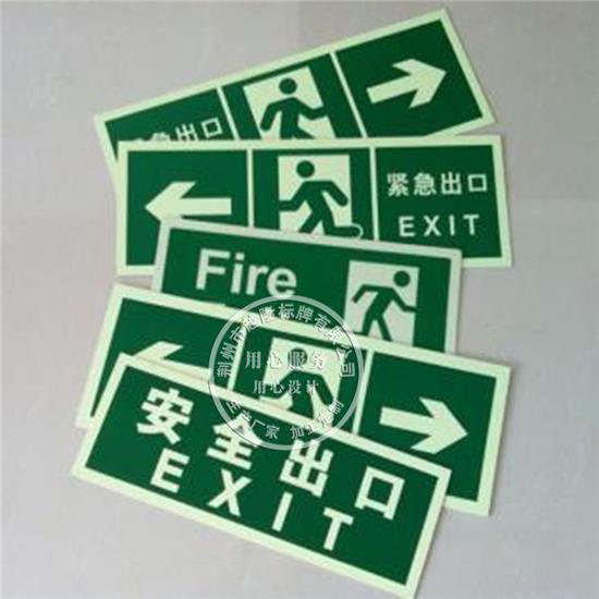 荆州消防标志牌安全出口向左向右夜光安全标识牌