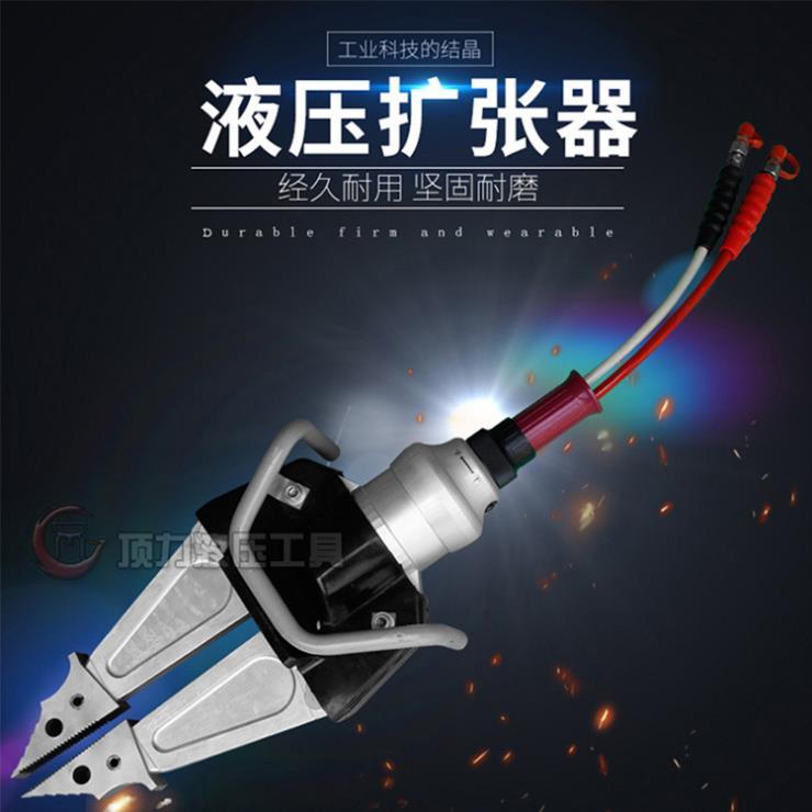 液壓擴張器 液壓救援擴張器 便攜式液壓擴張器