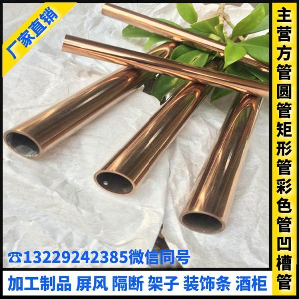 201玫瑰金不锈钢圆管外径6*0.7毫米