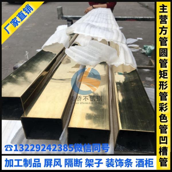 黄钛金不锈钢方管32*32*1.5