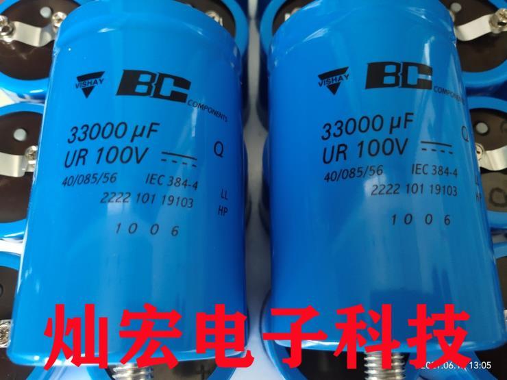 VISHAY音响电容 功放电容器BC 33000uf 100v Q 101