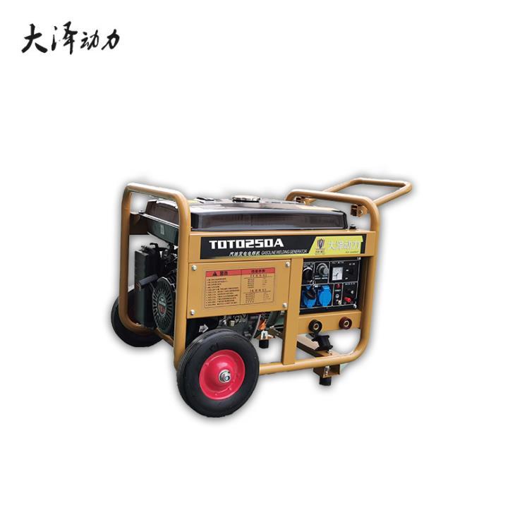 户外焊接用250A小型汽油发电焊机