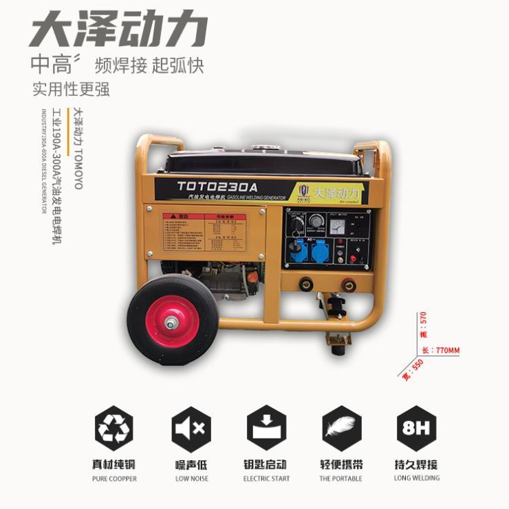 低碳节能230A小型汽油发电焊机
