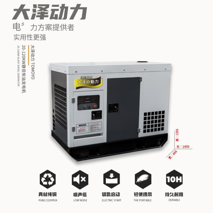 油耗低35千瓦高原用柴油发电机