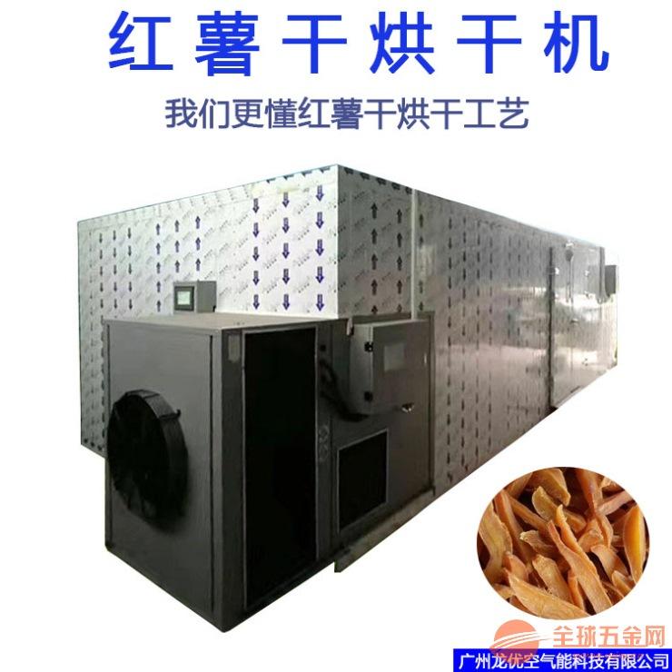 番薯烘干机