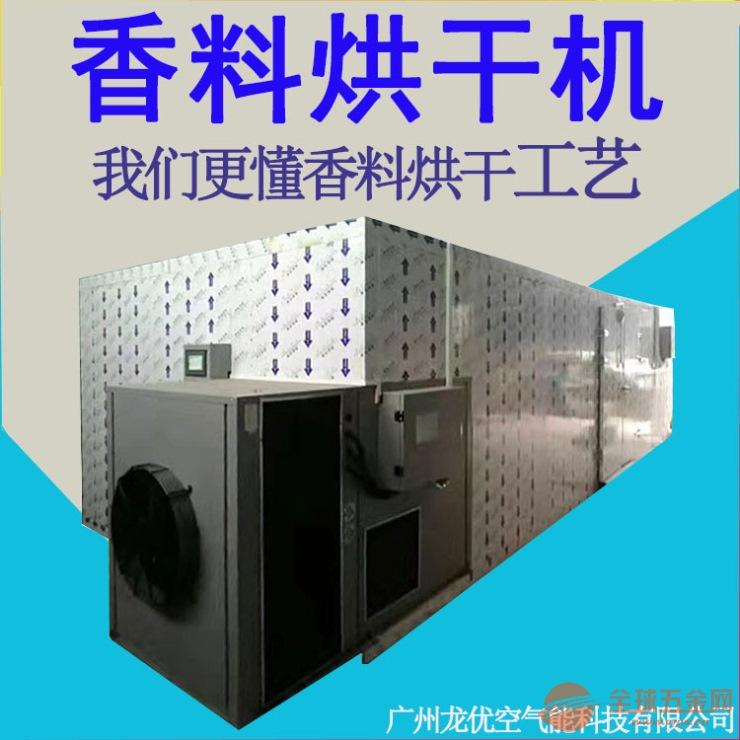 全自动香料烘干机 空气能热泵香料烘干机价格 八角干燥
