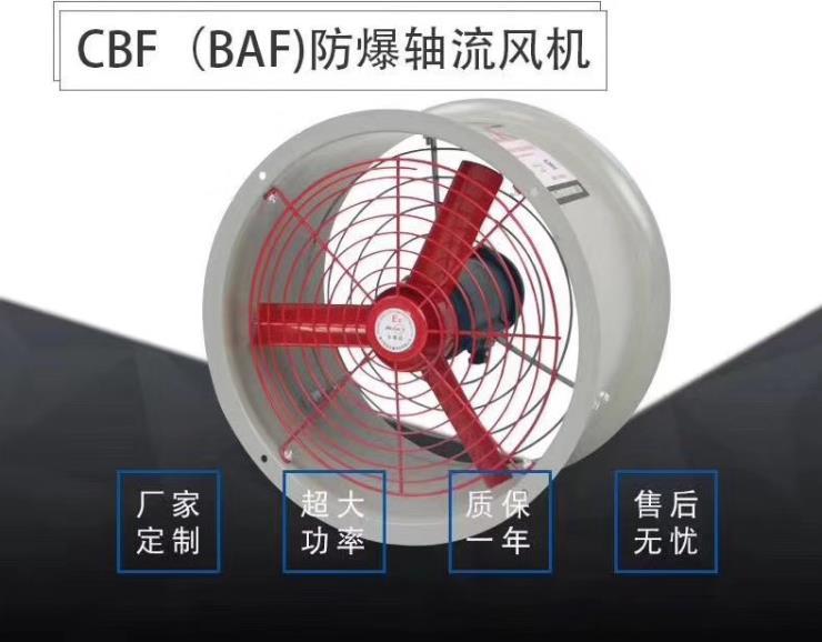 ExdIIBT4防爆管道风机CBF-750-1.5K