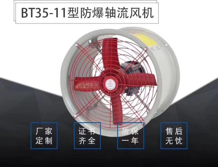 T35-11-NO3.15-直徑315MM崗位式軸流通風機