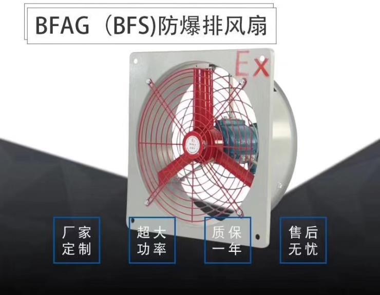 风叶直径600mm防爆工业排气扇BFAG-600-0