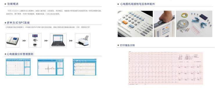凯沃尔十二道数字式心电图机ECG-1112L