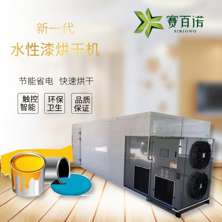 新款家具面漆油漆水性涂料烘干机