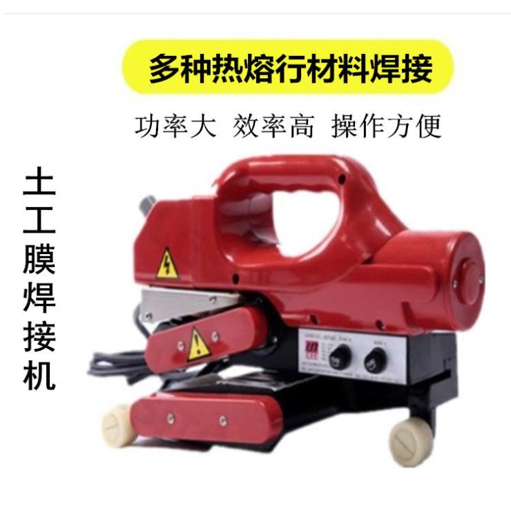 江西上饒市防滲膜爬焊機圖片