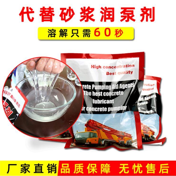 天津高分子润泵剂 混凝土润泵剂生产厂家