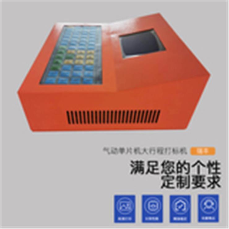 调试产品工件制作编码打标机产品工件制作编码打标机现货供应瑞丰