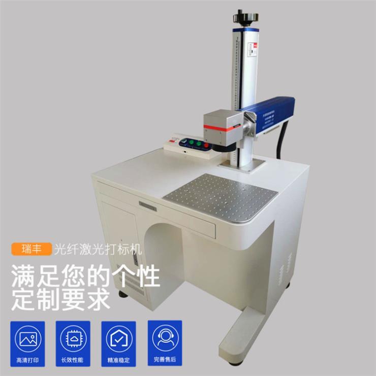 山东瑞丰激光打标机高效快速激光打标设备