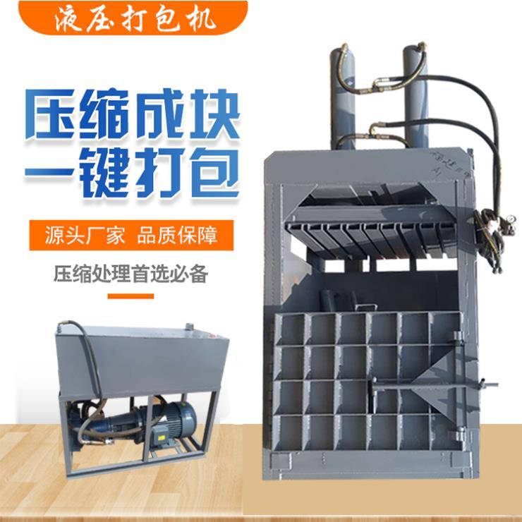 上海液压打包废纸价格 塑料液压打包机 打包机