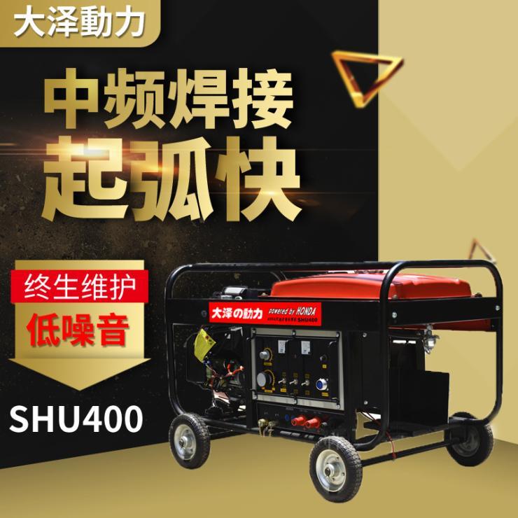 选型400A汽油发电电焊机