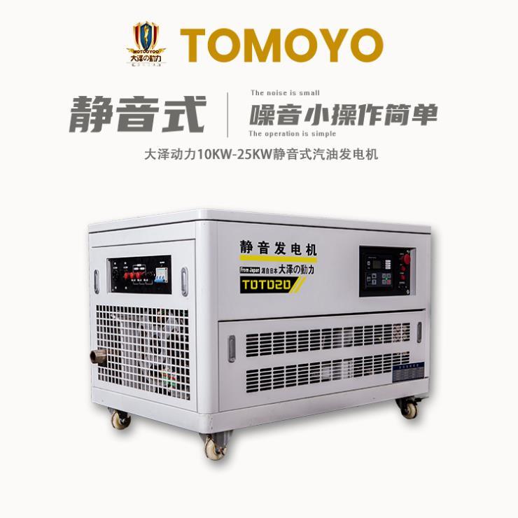 全铜20KW静音汽油发电机