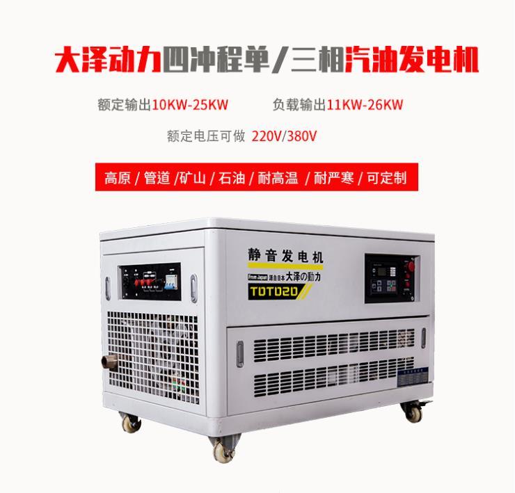 双电压25KW静音汽油发电机