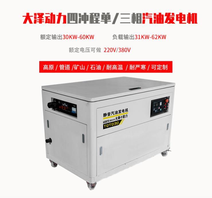 大泽40kw静音汽油发电机