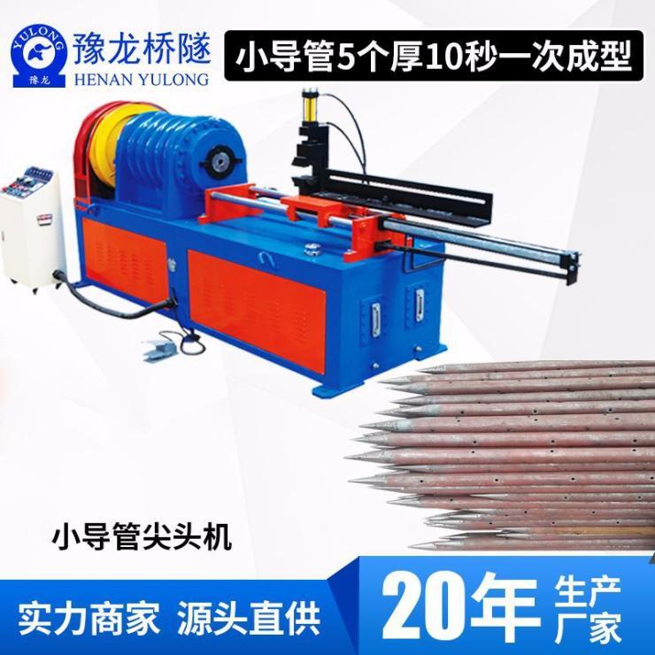 小導管尖頭加工機 小導管箭頭機價格/廠家/批發