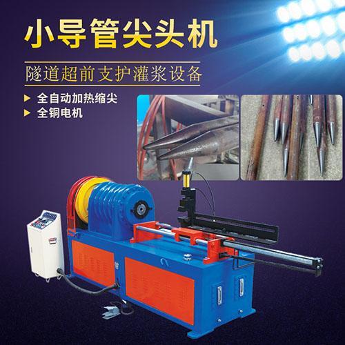 超前小導管尖頭機 小導管削尖機功率