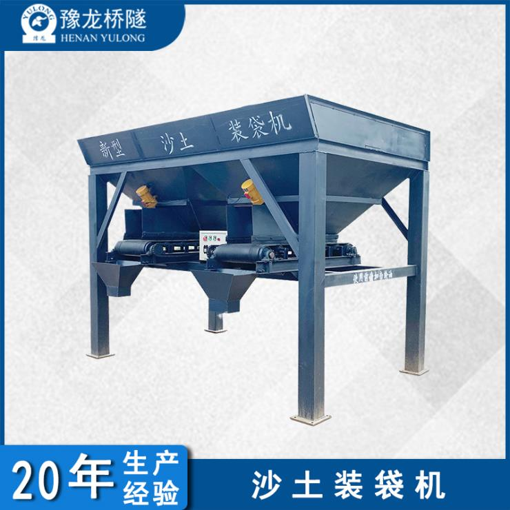 贵州沙土小型装袋机 沙土装袋机厂直营