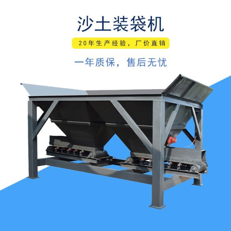 新疆半自动沙土装袋机 沙土装袋机生产厂家