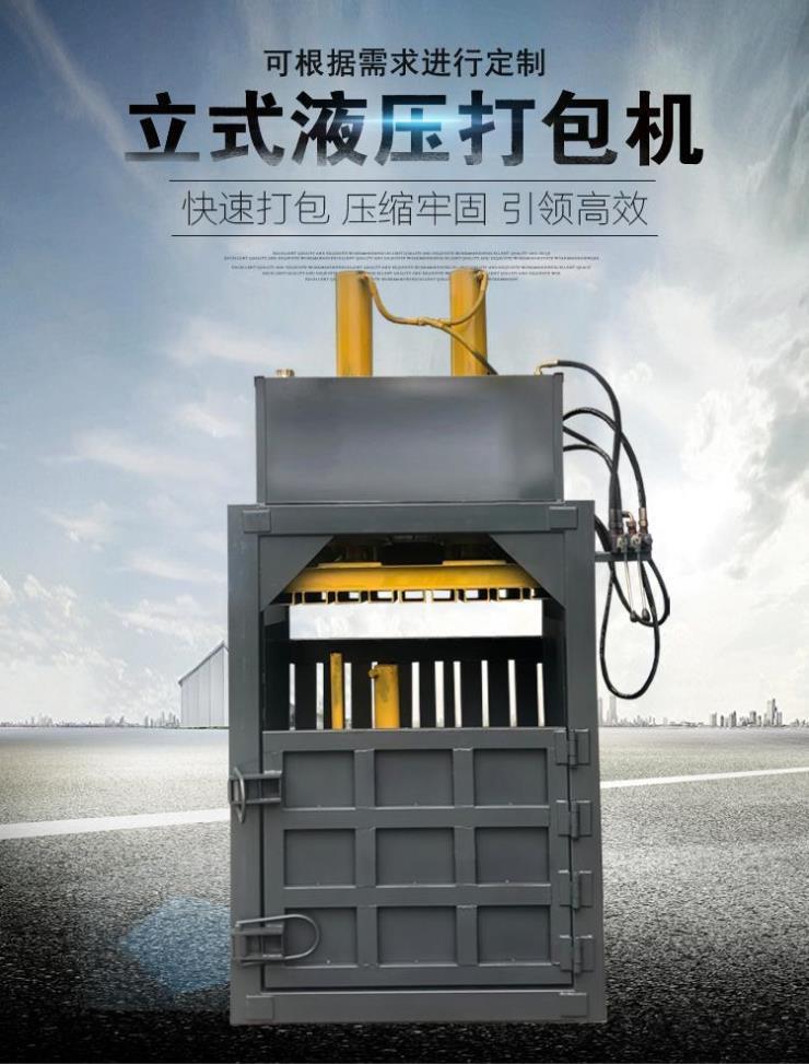 半自動廢品壓塊機 立式液壓打包機 廢紙打包機