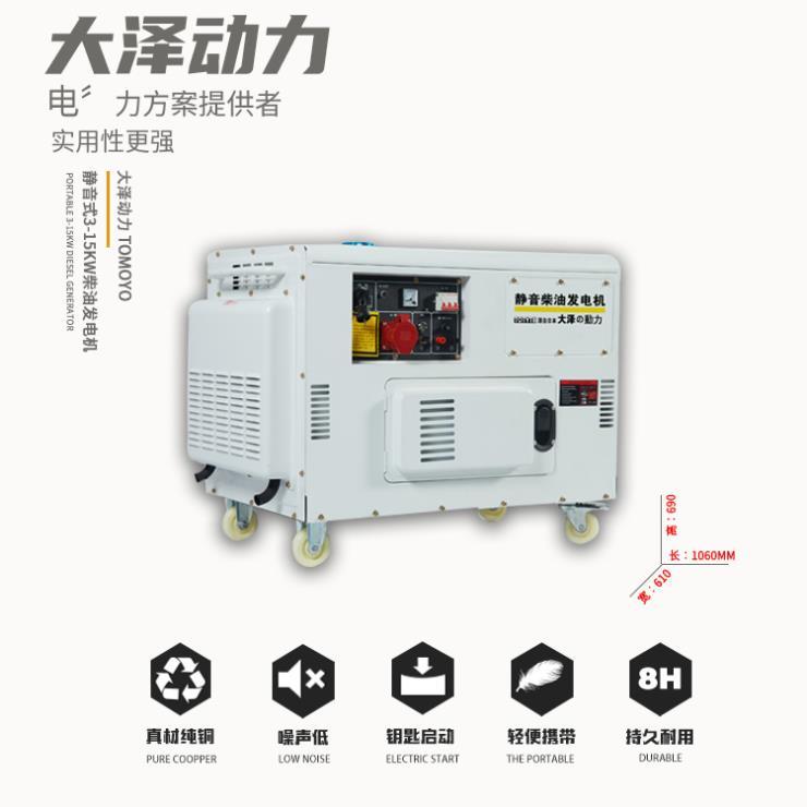 自动启动10KW柴油发电机价格