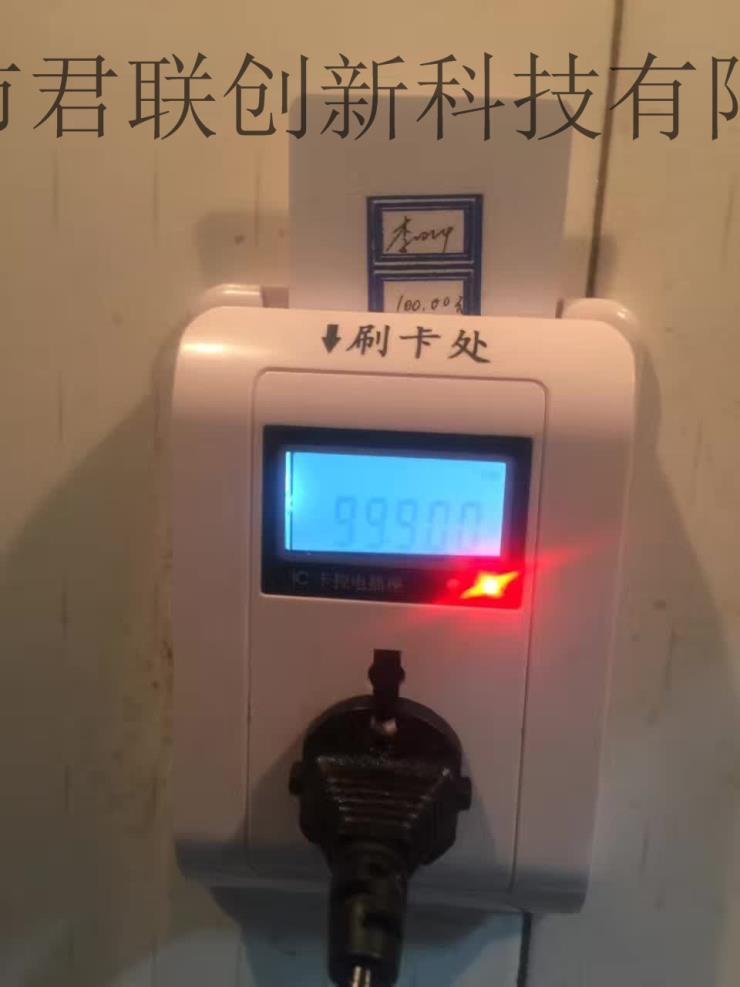 南京IC卡控电插座公寓刷卡控电