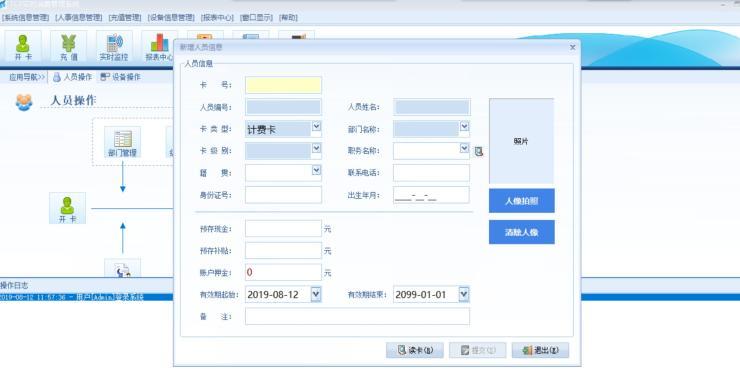 深圳APP售飯機自助充值IC卡