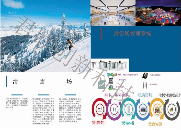 滑雪场手环消费系统辽阳微信推送