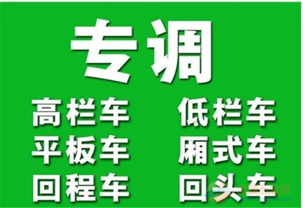 贵阳到桂林的物流货运回头大货车