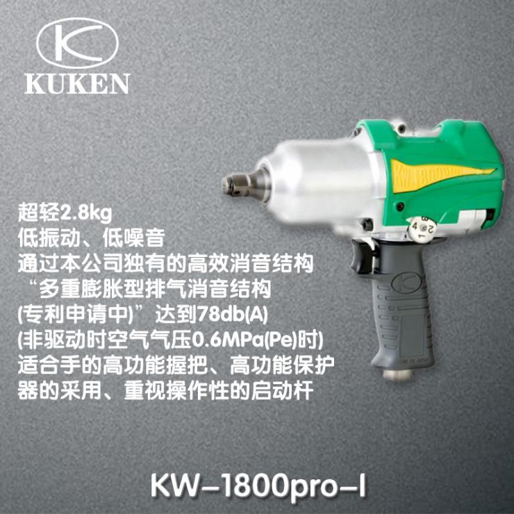 日本KUKEN空研气动冲击扳手KW-1800pro-I