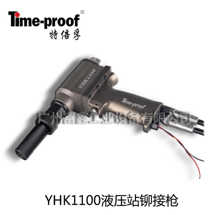 特培孚Time-proof电动铆钉枪YHK1100