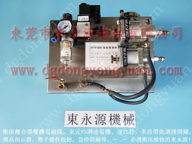 节约用油的 冲压自动化喷涂油系统