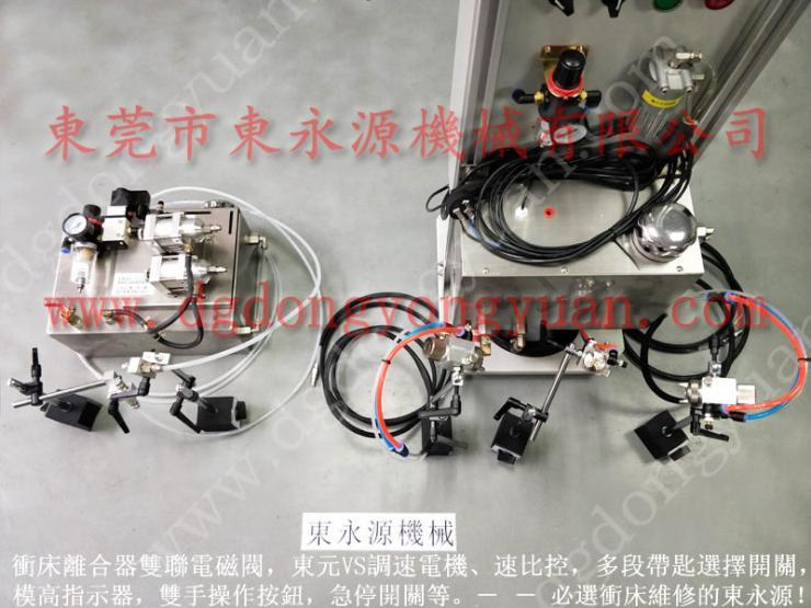 节省油品的 冲剪模具微量喷油机
