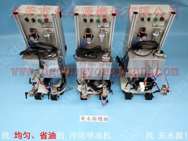FHP-110沖床雙面給油機 永磁電機外殼噴涂油機 找東永源