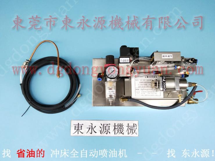 GTE1-25沖壓自動涂油機 金屬加工微量潤滑設備 找東永源