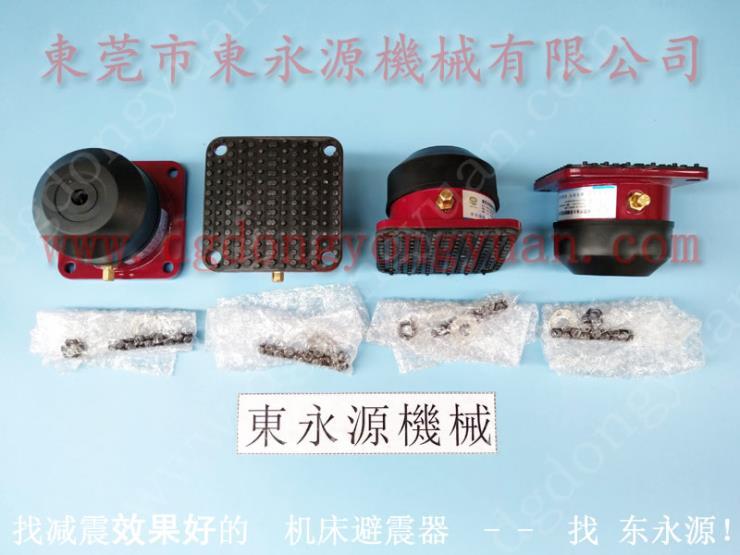 三坐標防震裝置 氣壓式防震腳,振動盤減震裝置 找東永源