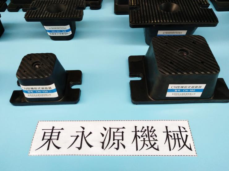 印刷机防震器 楼上模切机减震隔音垫 找东永源