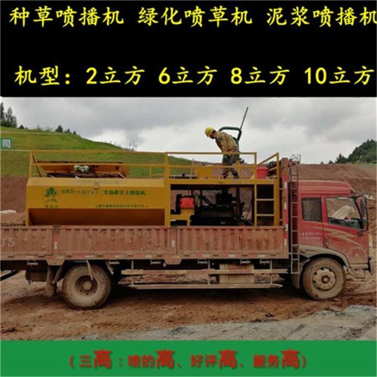 客土噴播機礦場復綠噴播機銷售