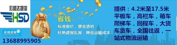 雄安新区到青浦区有9米6高栏车出租专业工程设备运输