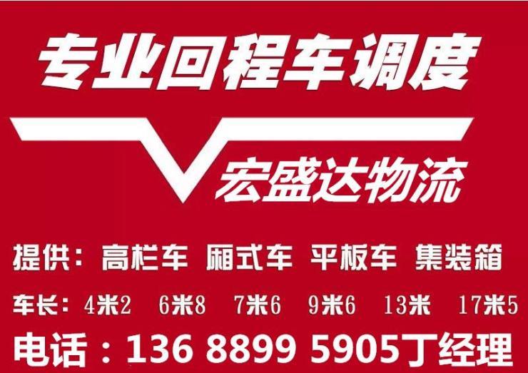 雄安新区到饶阳县有13米高栏车出租专业工程设备运输