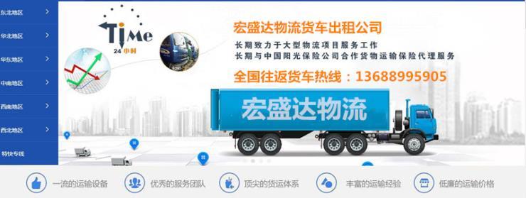 找武汉市汉阳区9米6高栏车出租拉货