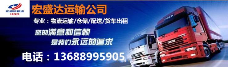 貴陽市云巖區物流貨車出租4米2高欄車回程車出租