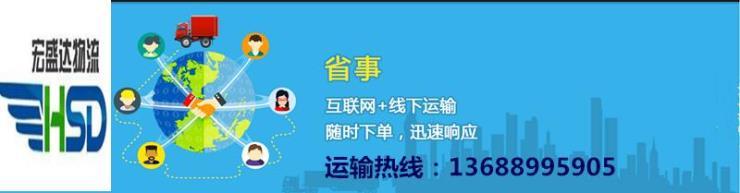 雄安新区到射阳县有4米2高栏车出租专业工程设备运输