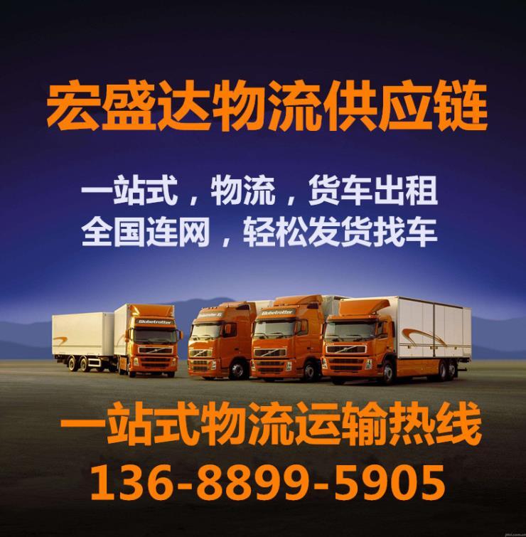 成都市崇州市物流貨車出租4米2高欄車回程車出租