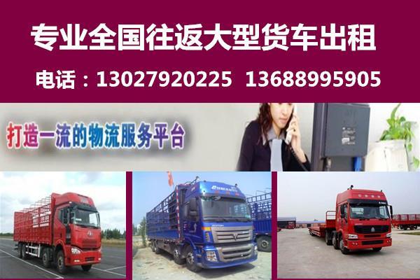 雄安新区到黄浦区有4米2高栏车出租专业工程设备运输